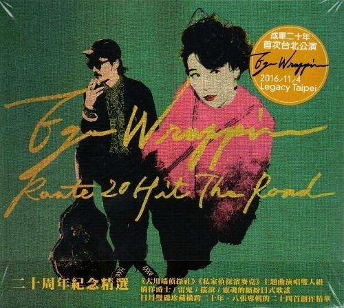 【停看聽音響唱片】【CD】EGO - WRAPPIN - ROUTE 20 HIT THE ROAD 二十周年紀念精選