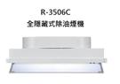 【歐雅系統家具】櫻花 SAKURA R-3506C 全隱藏式除油煙機