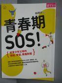 【書寶二手書T9/親子_JBS】青春期SOS_楊俐容