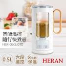 【南紡購物中心】【禾聯HERAN】0.5L智能溫控隨行壺 HEK-05GL010