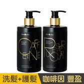 SAHOLEA森歐黎漾-頭皮養護咖啡因洗護超值2件組-390mlX2-(恣意蓬鬆豐盈洗髮精)