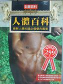 【書寶二手書T4/百科全書_YHC】人體百科_常和