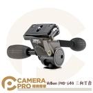 ◎相機專家◎ Velbon PHD-64Q 三向雲台 輕量化設計高載重 公司貨