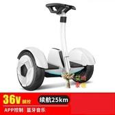 平衡車 帶扶桿電動自平衡車雙輪成年學生10寸兒童8-12兩輪智慧代步車T 2色