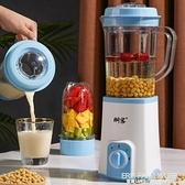 豆漿機家用小型多功能全自動單1一2人非免煮免過濾迷你料理破壁機 ATF 艾瑞斯居家生活