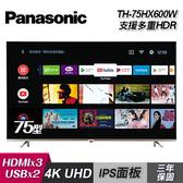 【Panasonic 國際牌】75型 4K UDR 智慧聯網顯示器(TH-75HX600W)+視訊盒 (送基本安裝)