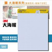 會議最佳工具 3M 560 可再貼自黏大海報 重複張貼 可再貼背膠 牆面黏貼 大海報 自黏海報 3M狠黏