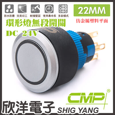 22mm仿金屬塑料平面環形燈無段開關DC24V / P2201A-24V 藍、綠、紅、白、橙色光自由選購/CMP西普