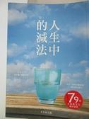 【書寶二手書T8/心靈成長_BVG】人生中的減法_柴寶輝(木木)