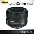 【下殺】NIKON AF-S 50mm f/1.8 G 人像鏡 總代理國祥公司貨 德寶光學 刷卡分期零利率