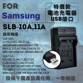 攝彩@超值USB充 隨身充電器 for Samsung SLB-10A 行動電源 戶外充 體積小 一年保固