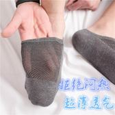 襪子男夏天船襪薄款短襪夏季防臭床襪棉質襪透氣低筒淺口隱形防滑【萌森家居】