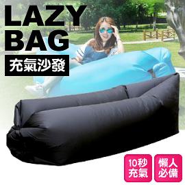 【LAZY BAG快速充氣懶人充氣沙發床 黑】0051/折疊沙發/水上沙發/懶骨頭