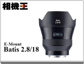★相機王★Zeiss Batis 18mm F2.8 〔Sony FE接環〕平行輸入