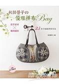 秋田景子的優雅拼布BAG:花草素材X幾何圖形