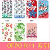 【萌萌噠】歐珀 OPPO R11s Plus  韓國新款 錦繡系列珍珠皮花側翻皮套 帶磁扣 荔枝紋PU軟殼  贈手鍊