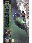 二手書博民逛書店《臺灣鳥類圖誌》 R2Y ISBN:9574132668│陳加盛