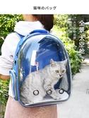 貓包寵物貓咪背包貓籠子裝貓的外出包太空艙便攜雙肩書包貓咪用品ATF 伊衫風尚