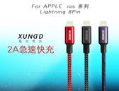 【訊迪光速系列】2A for蘋果 iPhone 5 6 s 7 8 Plus + X SE 快速傳輸線快充線旅充線充電線