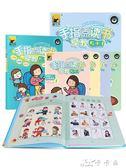 早教機 兒童早教點讀書6筆有聲書寶寶幼兒學習機英語髪聲書學拼音 卡卡西