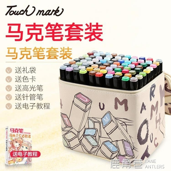 Touchmark雙頭油性馬克筆手繪套裝60色動漫設計漫畫初學者專用兒童『快速出貨』