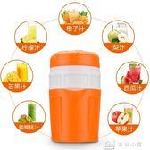 榨汁機家用簡易迷你水果小型便攜式橙子檸檬學生宿舍多功能榨汁杯 娜娜小屋