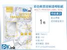 PKink-彩色軟質雷射透明貼紙 A4...