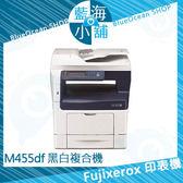 FujiXerox 富士全錄 DP M455df A4 黑白複合機