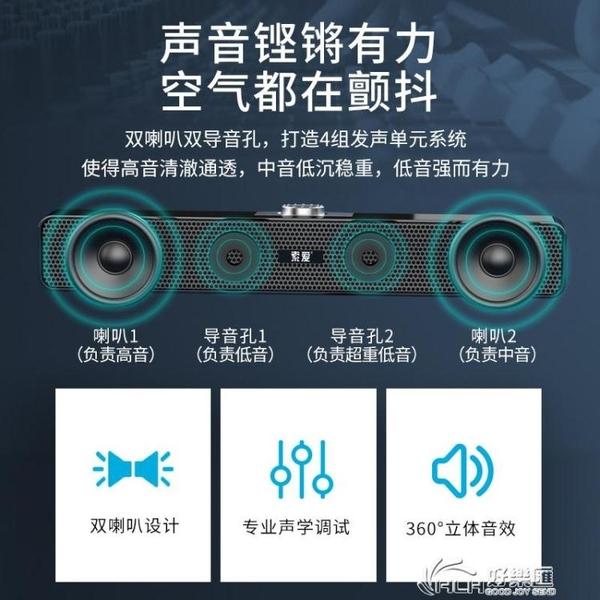 音響系列 多媒體電腦音響臺式家用有源小音箱超重低音影響筆記本大喇叭usb 好樂匯特選3C