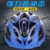 安全帽頭盔公路車山地車騎行頭盔一體成型「潮咖地帶」