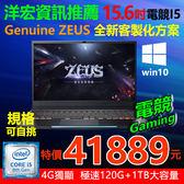 【41889元】全新第8代I5電競等級15吋4G獨顯筆電規格客製化自選規格可升I7雙系統模擬器可刷卡