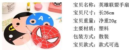 [協貿國際] 萌物夏季清新可愛英雄聯盟手扇 (15個價)
