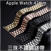【三珠不鏽鋼】42mm Apple Watch Series 1/2/3 智慧手錶錶帶/扣式錶環/金屬式/有附連接器-ZW