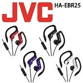 [富廉網] 【JVC】運動型耳掛式耳機附通話麥克風 HA-EBR25 紅/黑
