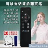 麥克風翻頁筆帶麥克風擴音教師用帶話筒多功能投影筆ppt標注教學遙控筆 快速出貨