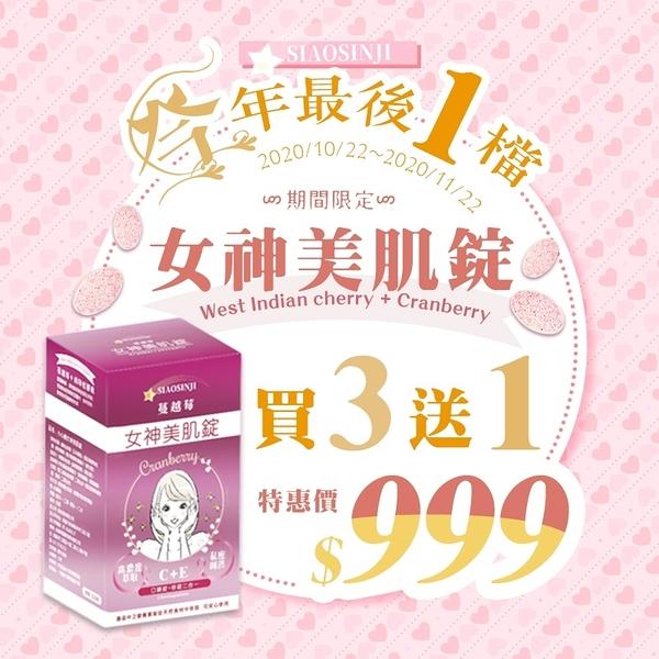 小心機 女神美肌錠 雙11行銷活動【【櫻桃飾品】C00015】