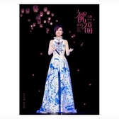 (現貨)江蕙 2015 祝福演唱會Live (2DVD)