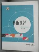 【書寶二手書T6/藝術_YCB】藝術批評(三版)_姚一葦