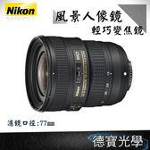 分期零利率 NIKON AF-S 18-35mm f3.5-4.5G ED  買再送Marumi 偏光鏡 總代理國祥公司貨