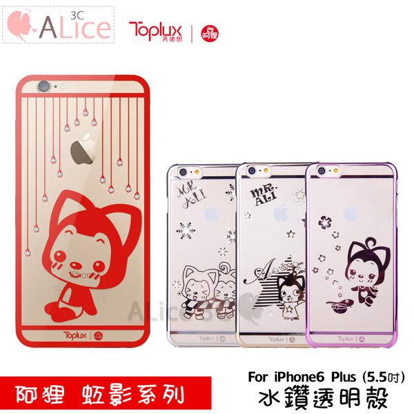 阿狸 iphone 6 plus 虹影系列保護殼 【C-I6-P28】 施華洛世奇 水鑽透明保護殼 5.5吋 Alice3C