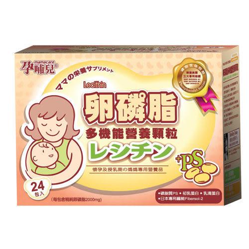 孕哺兒 卵磷脂多機能營養顆粒 (4g*24包,單盒)【杏一】