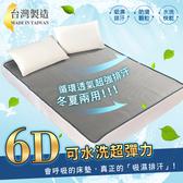 【BELLE VIE】台灣製特仕款6D超透氣彈力床墊 (單人3尺)單人 3尺 ( 灰色特仕