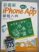 【書寶二手書T1/電腦_QGB】超圖解 iPhone App 開發入門_森巧尚