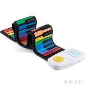 手卷鋼琴49鍵加厚兒童練習便攜軟電子琴早教玩具小樂器zzy7676『美鞋公社』