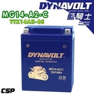 【藍騎士電池】MG14-A2-C等同YUASA湯淺YTX14AH-BS(印地安重機機車適用電池)