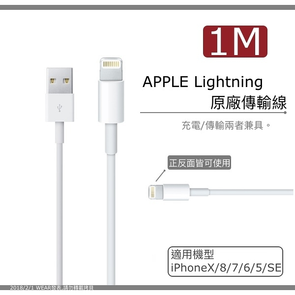 Apple Lightning 原廠傳輸充電線【遠傳電信拆機公司貨】iPhone7 plus iPhone5S SE2 iPad5 iPad air iPhone6 plus mini