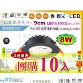 【舞光LED】LED-8W / 9cm。微笑投射崁燈 附變壓器 黑款 可選4000K 團購價 #25090【燈峰照極my買燈】