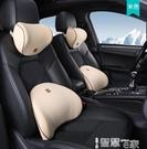 汽車靠枕 汽車腰靠護腰靠墊車用靠背車載座椅頭枕腰枕內用品裝飾辦公室靠枕 【99免運】 LX
