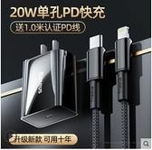 適用于蘋果PD快充20W充電器頭iphone12快速18W一套裝11Pro手機XR插頭 美眉新品