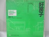 【書寶二手書T4/設計_DS5】好房子-無毒、綠色、省錢_邱繼哲